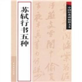 中国经典碑帖释文本之苏轼行书五种
