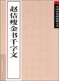 赵佶瘦金书千字文 古吴轩出版社  苏州古吴轩出版社有限公司