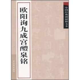 中国经典碑帖释文本:欧阳询九成宫醴泉铭