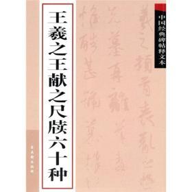 中国经典碑帖释文本之王羲之王献之尺牍六十种