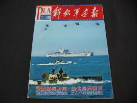 解放军画报(2013 上半月  10)