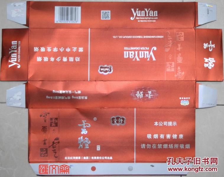 红云红河烟草(集团)有限公司【云烟】如意8毫克条盒烟标拆包烟标,劝阻青少年吸烟禁止中小学生吸烟标识,
