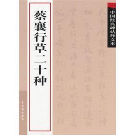 中国经典碑帖释文本之蔡襄行草二十种