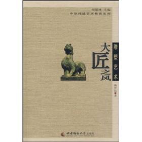 【二手包邮】传统雕塑艺术——大匠之风 杨祥民 西南师范大学出版