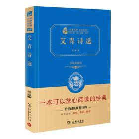 经典名著大年夜家名作艾青诗选价值典藏版
