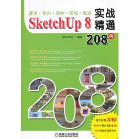 建筑室内园林景观规划SketchUp8实战精通208例(附光盘)
