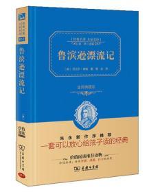 经典名著 大家名译:鲁宾逊漂流记(全译本 商务精装版)