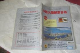 中国大陆邮票目录 1997-1998年版