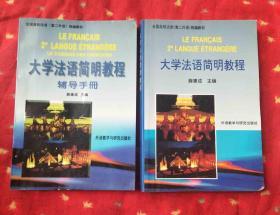 大学法语简明教程+辅导手册【2册合售】