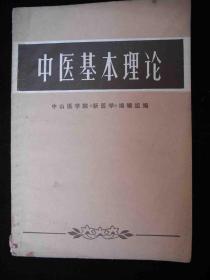 1972年文革时期出版的---医书--【【中医基础理论】】--稀少