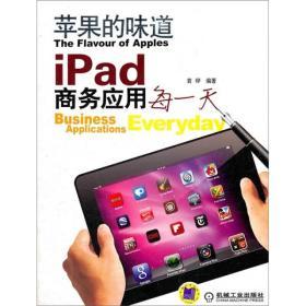 苹果的味道:iPad商务应用每一天