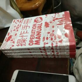 地下铁操作手册  (本书包含各式时尚饮品的制作方法及配方,见图可知,学习制作各式饮品参考书)