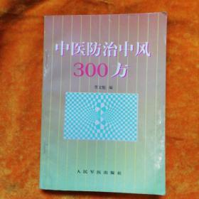 中医防治中风300方