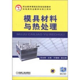 模具材料与热处理(职业教育课程改革规划新教材机电类专业教学与