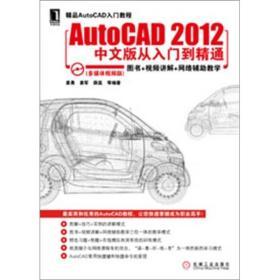 AutoCAD 2012中文版从入门到精通-(多媒体视频版)-(附光盘)