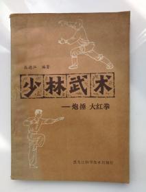少林武术——炮捶、大红拳