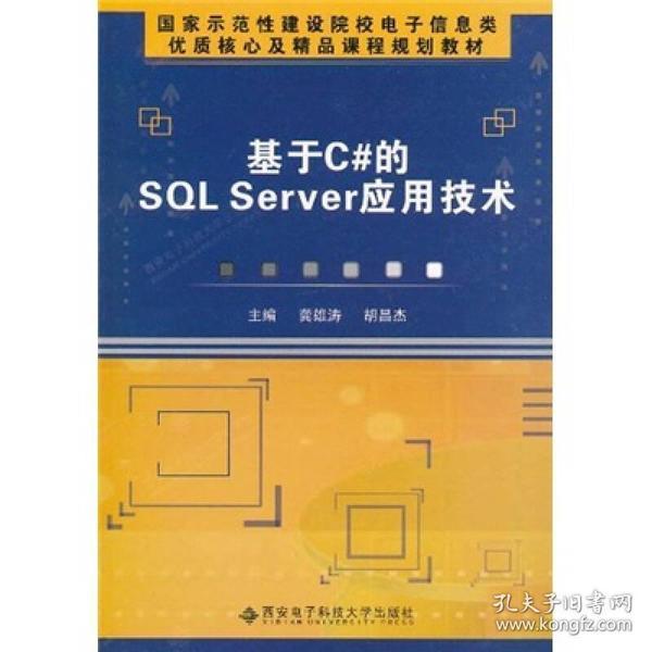 基于C#的SQL Server应用技术