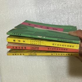中医专业自学考试丛书:中医儿科,外科、方剂、医古文 4册合售