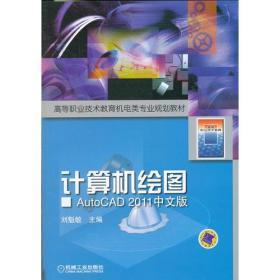 计算机绘图——AutoCAD2011中文版