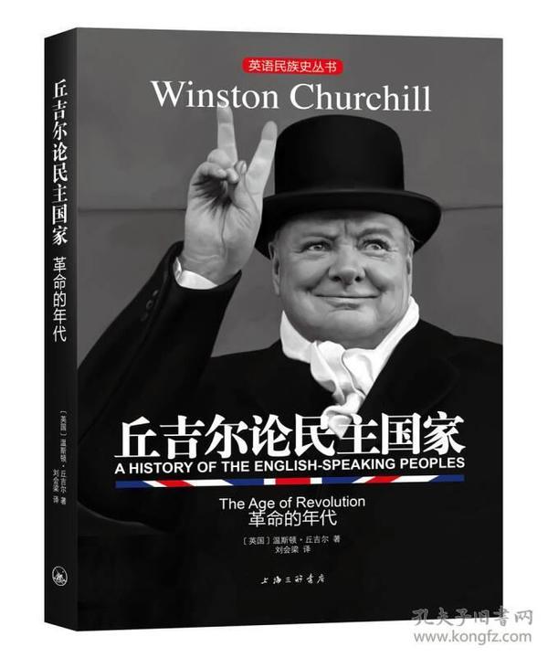 英语民族史丛书:丘吉尔论民主国家-革命的年代