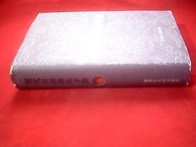 现代日语语法手册