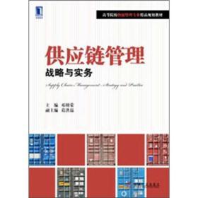 【二手包邮】供应链管理(战略与实务) 邓明荣 机械工业出版社