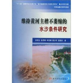 维持黄河主槽不萎缩的水沙条件研究