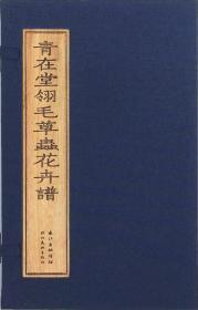 青在堂翎毛草虫花卉谱(一函三册)