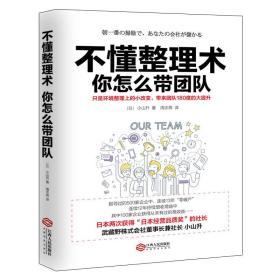 不懂整理术,你怎么带团队 只是环境整理上的小改变,带来团队180度的大提升
