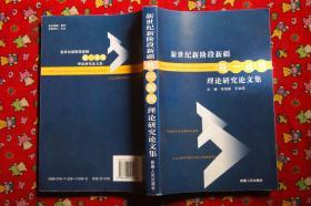 新世纪新阶段新疆统一战线理论研究论文集