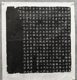 北魏皇室精品《元怀墓志》  藏石河南省博物院