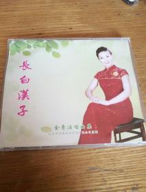 民易开运:延吉之声VCD~金青演唱曲集长白汉子(收藏一碟装)