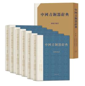 新书--中国青铜器辞典(全六册)