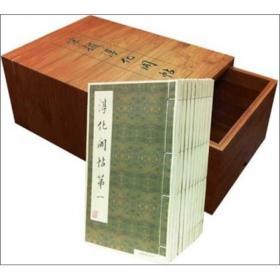 宋搨淳化阁帖(竹盒宣纸最全本 全十一册)