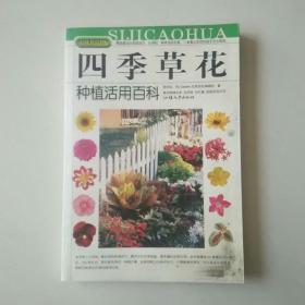 拈花惹草系列:四季草花种植活用百科