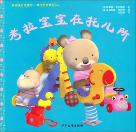 幼幼成长图画书·考拉宝宝系列(二):考拉宝宝在托儿所