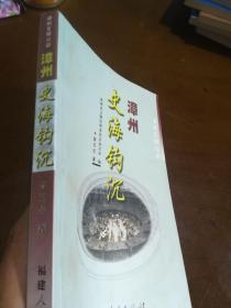 漳州史海钩沉(漳州文物丛谈) 2006年一版一印1000册  近新
