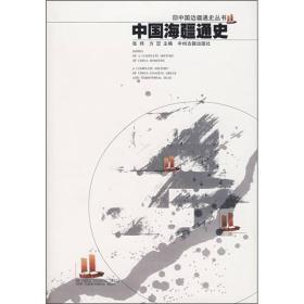 中国海疆通史 张炜、方堃  中州古籍出版社  9787534818950 精装硬壳