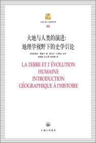 上海三联人文经典书库:大地与人类的演进:地理学视野下的史学引论