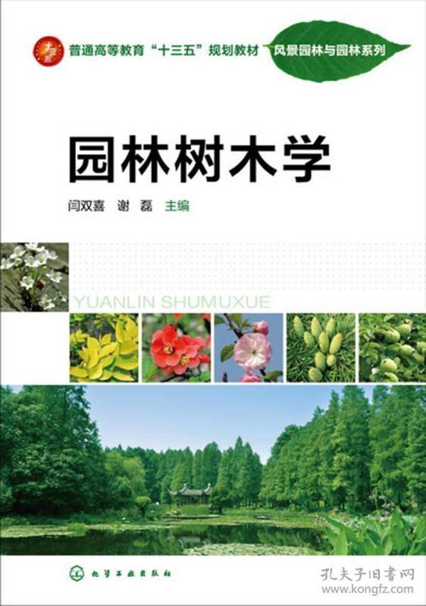 园林树木学(闫双喜)