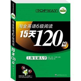 HY:2010(下)淘金英语6级阅读15天120篇