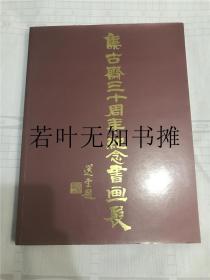 《集古斋三十周年纪念书画展》