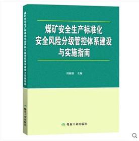 现货】煤矿安全生产标准化安全风险分级管控体系建设与实施指南 刘海滨 编-煤炭工业出版社