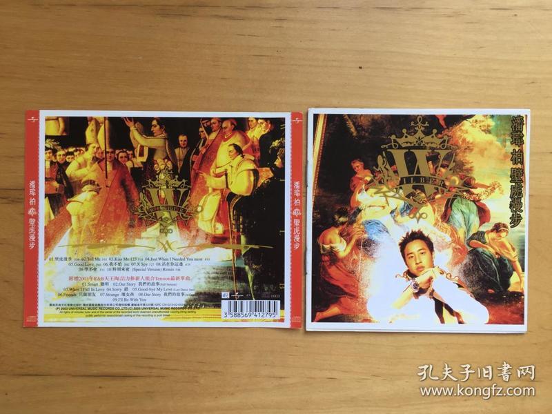潘玮柏 壁虎漫步    CD封面