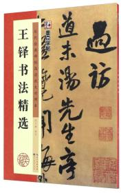 王铎书法精选/墨点字帖·历代经典碑帖高清放大对照本(第3辑)