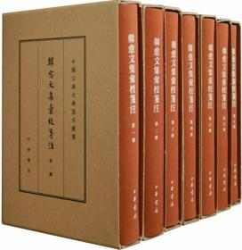 韩愈文集汇校笺注(全7册)(中国古典文学基本丛书 典藏本)