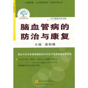 健康丛书--脑血管病的防治与康复