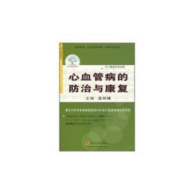 健康丛书--心血管病的防治与康复