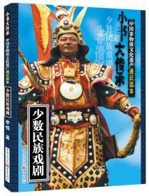 库存新书  小书大传承·中国非物质文化遗产通识读本:少数民族戏剧