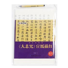 墨点字帖书法专用纸 大悲咒 宣纸描红